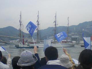 日本丸長崎港出港
