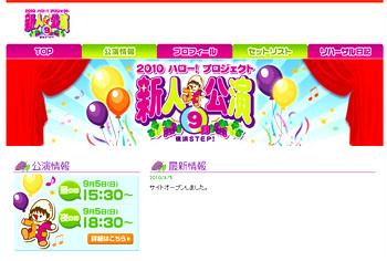 新人公演9月横浜STEP