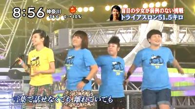 イメージ100901 24時間テレビ2010