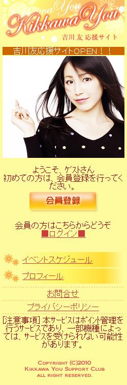 イメージ 20110103 吉川友