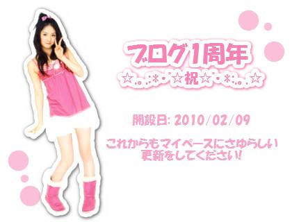 イメージ 20110209 道重さゆみ