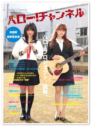 イメージ 100402 雑誌 ハロプロチャンネル(Thumb)