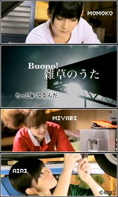 待ち受け Buono!004