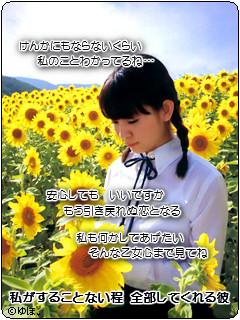 m_RisakoSugaya015.jpg
