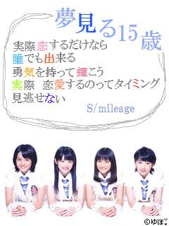 待ち受け S/mileage007