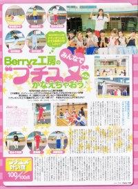 berryz0222-1.jpg