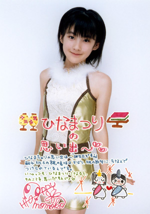 momoko0226-2.jpg
