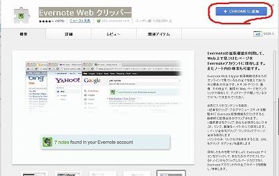 clome_20120311_1.jpg