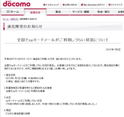 docomo_20120101_1.jpg