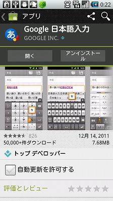 google_20111217_4.jpg