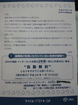 jra_20120115_1.jpg