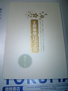 王朝華燭ロマンセ小冊子