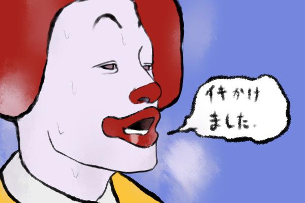 いきかけドナルド