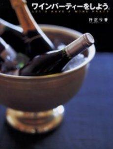 ワインパーティをしよう