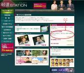 報ステ公式HP2008/2/5