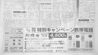 民団新聞200801