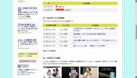 太田房江2008年6月第4週TV出演一覧