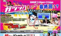 テレビ大阪「ガツン!」公式HP表紙2008年6月22日