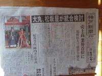 神戸新聞20070219