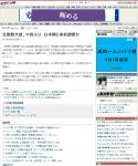 朝日新聞2007年8月27日
