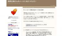 浅野史郎支援者ブログ20070224