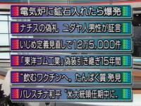 2007年11月6日8時BS7ニュース