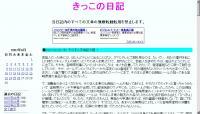 きっこの日記キャッシュ20071001