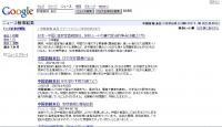 google検索中国首相