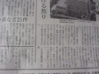 神戸新聞2007年8月8日記事その2