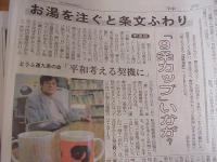 神戸新聞2007年10月28日神戸版