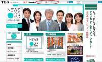 news23トップ頁