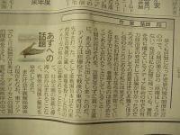 日経夕刊2007年11月27日2