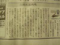 日経夕刊2007年11月27日