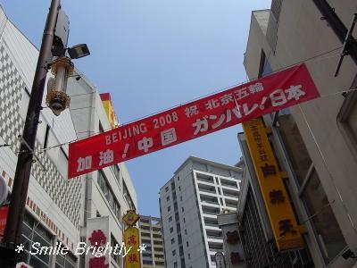 080820横浜中華街