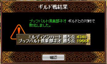 vsブッフバルト倶楽部ネオ2.28
