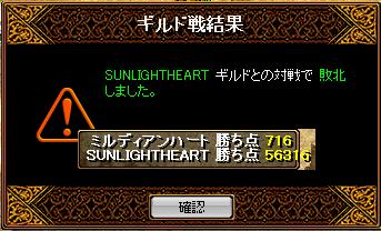 vsSUNLIGHTHEART3.11