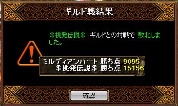 $挑発伝説$3.31