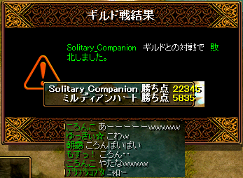 vsSolitary_Companion4.4