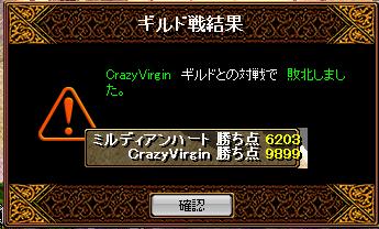 vsCrazyVirgin4.22