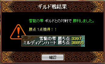 vs雪龍の零5.6