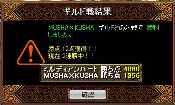 vsMUSHA×KUSHA5.9