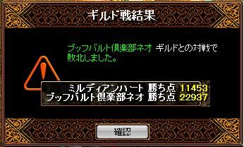vsブッフバルト倶楽部ネオ5.13