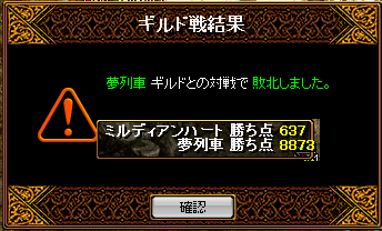 vs夢列車5.24