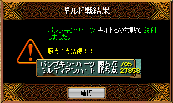 vsパンプキン・ハーツ6.10