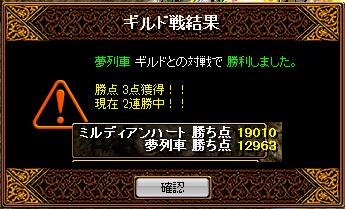 vs夢列車6.20