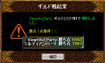vsViewtiful_Party6.17
