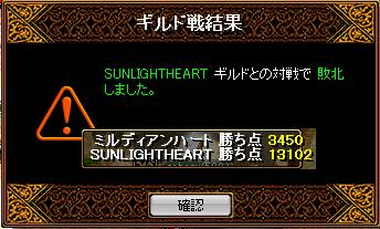 vsSUNLIGHTHEART7.8