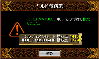 vsⅩULTIMATUMⅩ7.11
