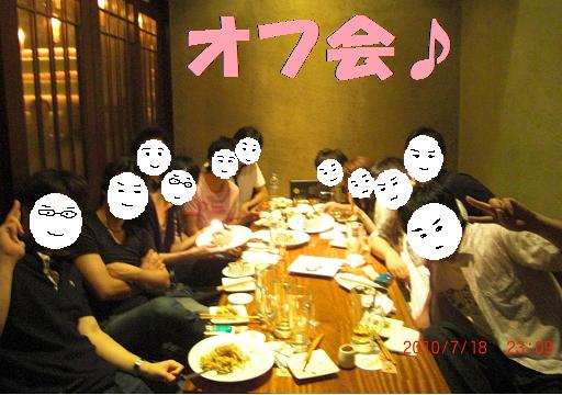 オフ会20100718