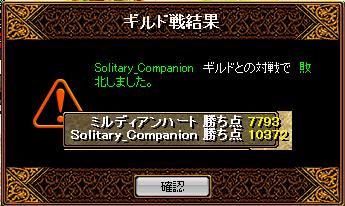 vsSOlitary_Companion7.25